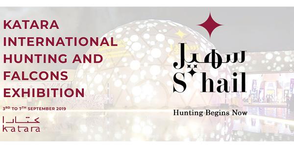 S'hail – Katara International Hunting & Falcons Exhibition